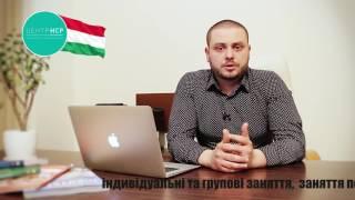 1 й урок Угорська онлайн Букви і звуки
