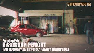 #ВРЕМЯРАБОТЫ Кузовной автосервис // Premium Paint Екатеринбург