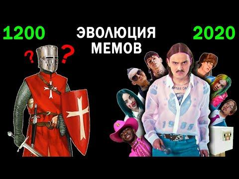 Эволюция Музыкальных Мемов 1200-2020   Самые известные песни и хиты в истории   Часть 4