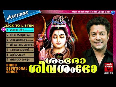 Hindu Devotional Songs Malayalam | ശംഭോ ശിവ ശംഭോ | Shiva Devotional Songs Malayalam