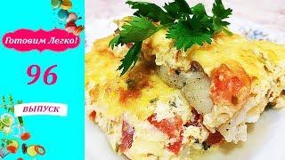Рыба в духовке по-гречески / Очень вкусный рецепт судака в духовке