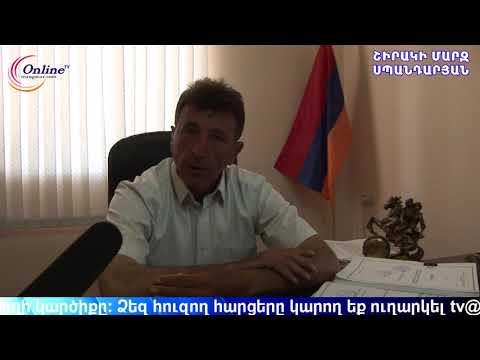 Հայաստանի Համայնքներ ՍՊԱՆԴԱՐՅԱՆ