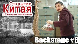 """""""Открытие Китая"""" с Евгением Колесовым. Бэкстэйдж #6"""