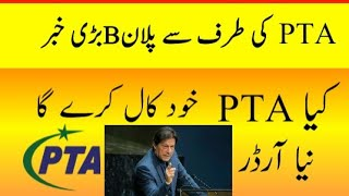 PTA New Latest Update | PTA New Mobile Registration News