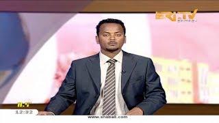 ERi-TV, #Eritrea - Tigrinya News for October 8, 2018