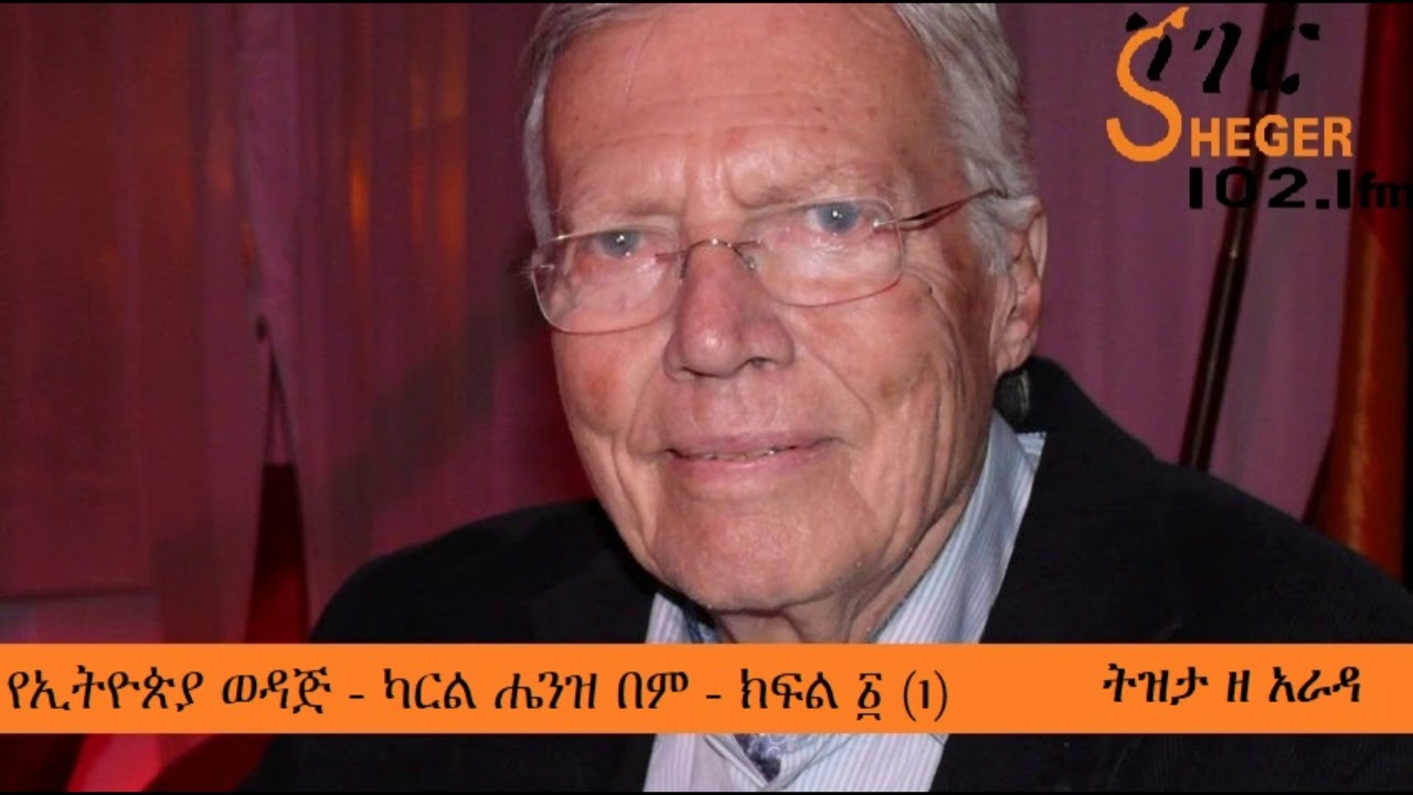 Sheger FM 102.1: Biography of Karl Heinz Bohm - የካርል ሄንዝ በም የህይወት ታሪክ - ክፍል 1
