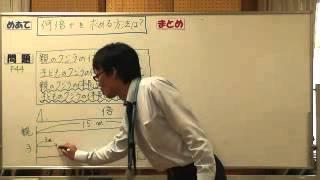 東京書籍4年上p44 「単位量あたりの大きさ」「割合」の基礎になる大事な...