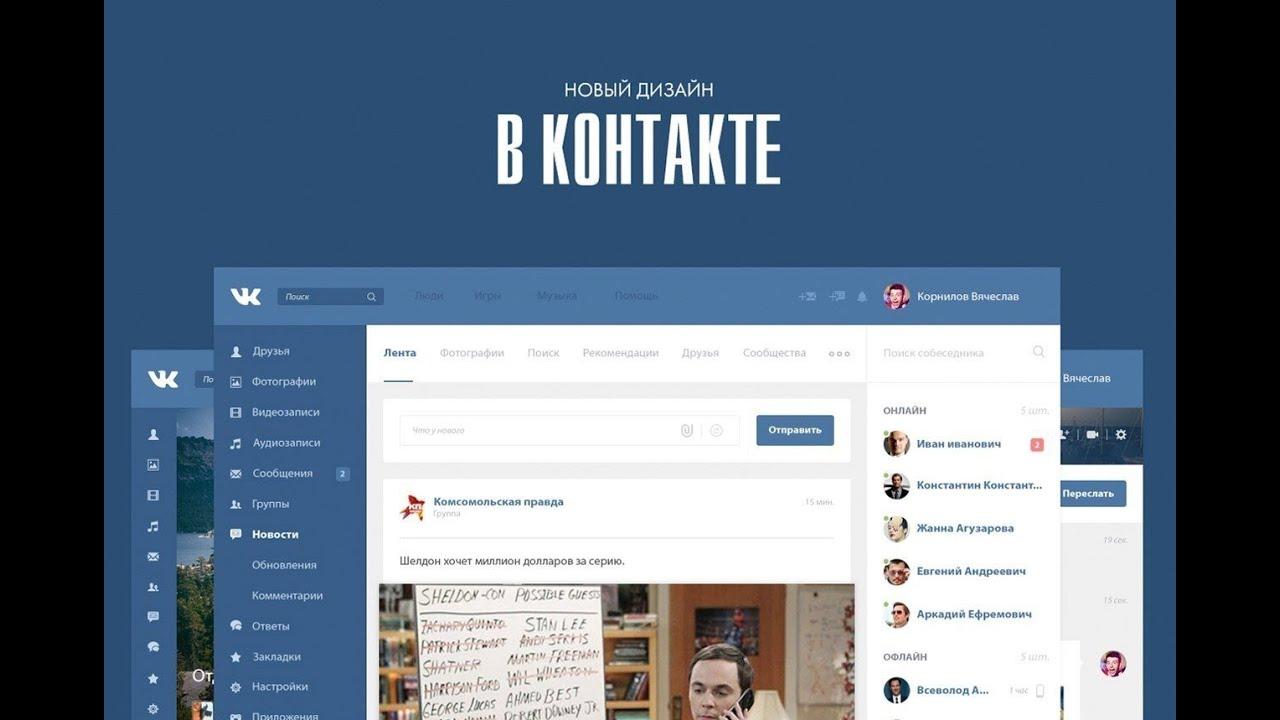 ВКонтакте: НЕ обзор нового дизайна. ИНТЕРЕСНЫЕ ФАКТЫ. МНЕНИЕ ДИЗАЙНЕРА