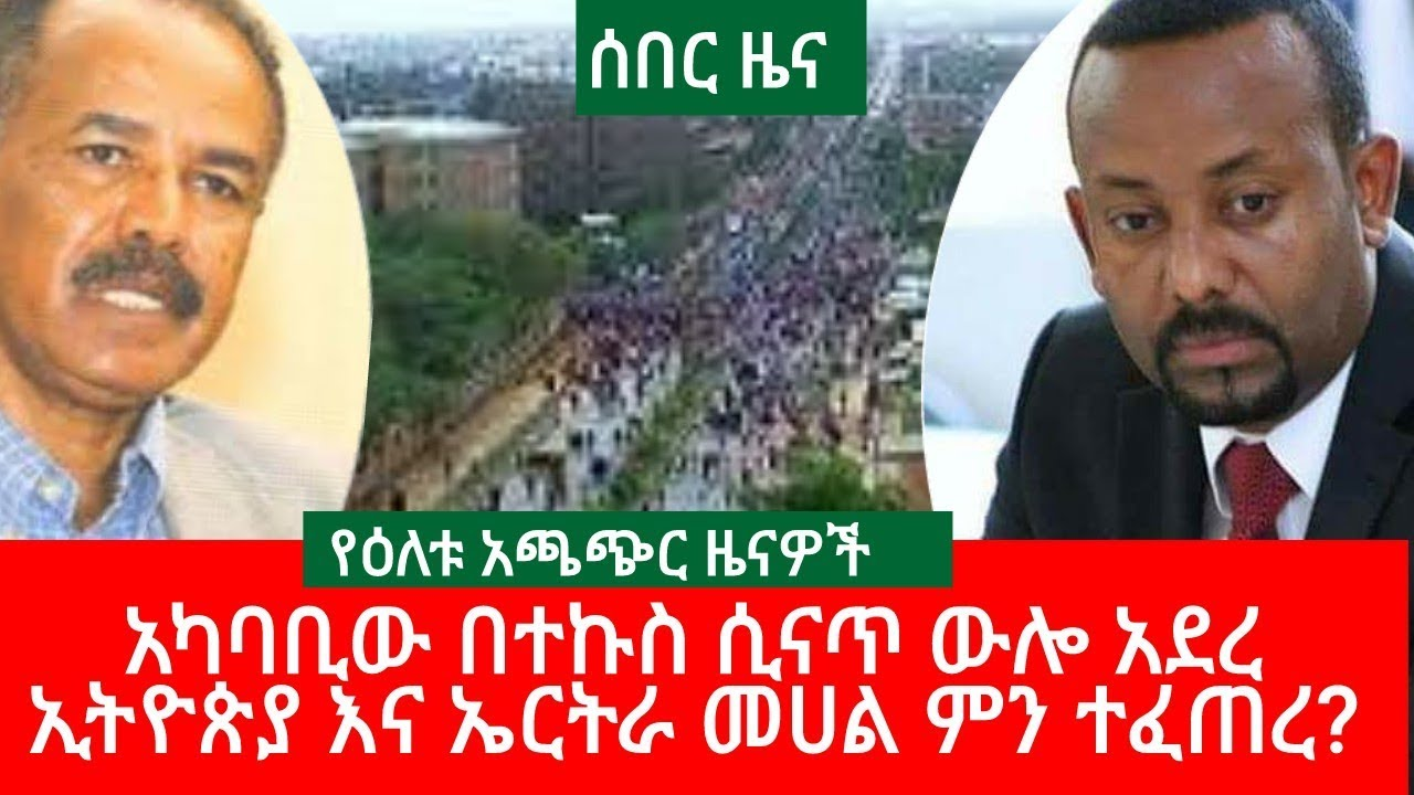 Daily Ethiopian News April 20, 2019