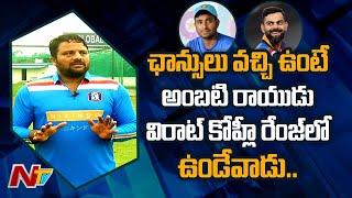 Cricket Coach Kalyan Krishna About Ambati Rayudu   NTV Sports