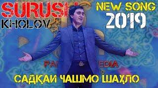 Суруш Холов - Нашкана гул 2019 | Surush Kholov - Nashkana gul 2019