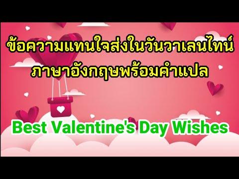 14 Valentine's Wishes for Lovers  คำอวยพรคนรักในวันวาเลนไทน์ ຄໍາອວຍພອນວັນວາເລັນທາຍ Valentine's Day