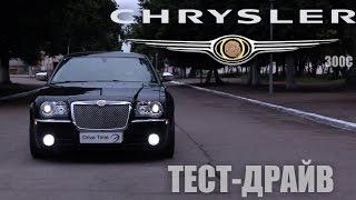 Тест драйв Chrysler 300C / Drive Time