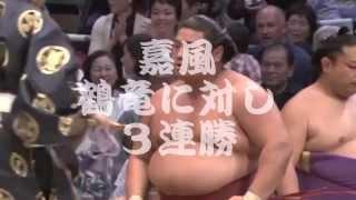 九州場所初日 2015年11月8日の結びの一番でまさかの嘉風に鶴竜三...