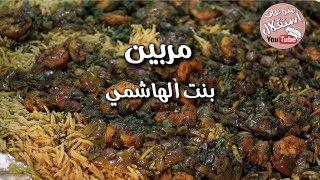 تحميل فيديو مربين كويتي على طريقة بنت الهاشمي كويت فود