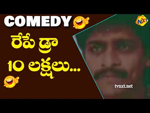 Appula Apparao Comedy Scenes | Ali Sale  Lottery Ticket Scene | Rajendra Prasad | TVNXT Comedy