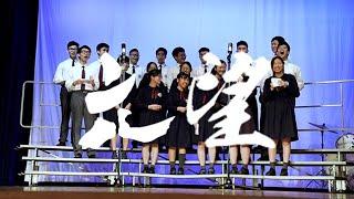Publication Date: 2020-02-27 | Video Title: 香港培正中學 - 中六級君社最後集會 - 六望