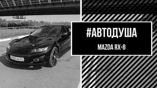 #АВТОДУША. Тачка из компьютерной игры в реальной жизни. Mazda RX-8.