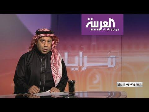 مرايا: ليبيا وحسرة جبريل  - نشر قبل 1 ساعة