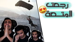 Modern Warfare WARZONE | 😭🤩 بكيت وصرخت وضحكت