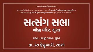 Satsang Sabha ।। સત્સંગ સભા  ।। Harjibhagat - Shreeji mandir - Surat