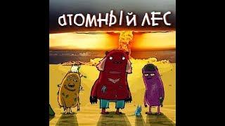 Атомный лес все серии подряд 1 сезон