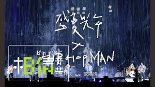 MAYDAY五月天 [ 盛夏光年 ✕ HIP HOP MAN ] feat.歐陽靖 Official Live Video
