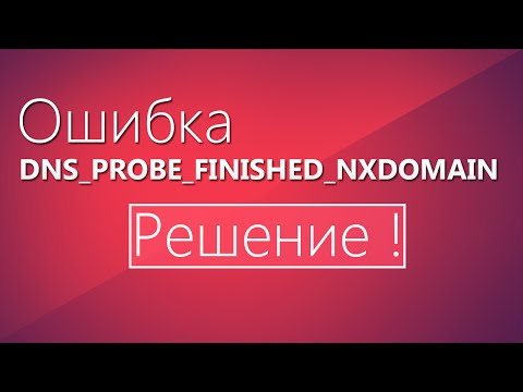 Ошибка DNS PROBE FINISHED NXDOMAIN