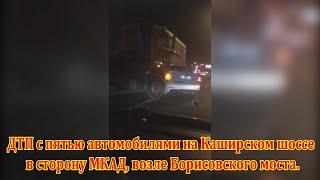 Фото ДТП с пятью автомобилями на Каширском шоссе в сторону МКАД, возле Борисовского моста