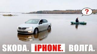 Как найти iPhone SE и переплыть Волгу на машине