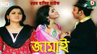 Bangla Comedy Natok | Jamai | জামাই | Bangla New Natok | Saju Khadem, Badhon
