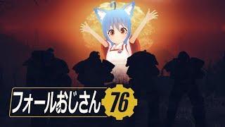 【Fallout 76】フォールおじさん76 #2