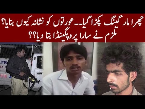 Man Behind Knife Attacks In Karachi Caught By Police
