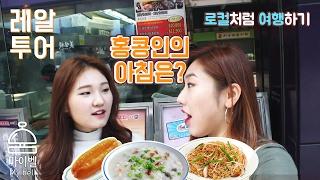 현지인과 함께하는 로컬 홍콩여행! 아침에 먹는 레알 홍콩음식은? #1 HONG KONG LOCAL TRIP
