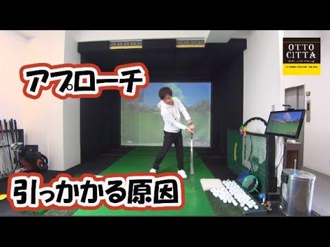 アプローチが引っかかる原因!南田プロのワンポイントレッスン1