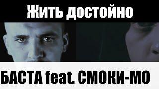 Download Баста / Смоки Мо - Жить достойно / КЛИП / Mp3 and Videos