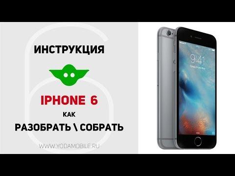 разборка айфона 6 видео