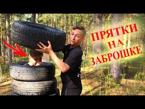 ЭКСТРЕМАЛЬНЫЕ ПРЯТКИ НА ЗАБРОШКЕ...ПРИЗ 100.000 РУБ