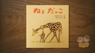 「ねぇだっこ」の絵本のスライドショーと朗読です。小さな弟にちょっと...