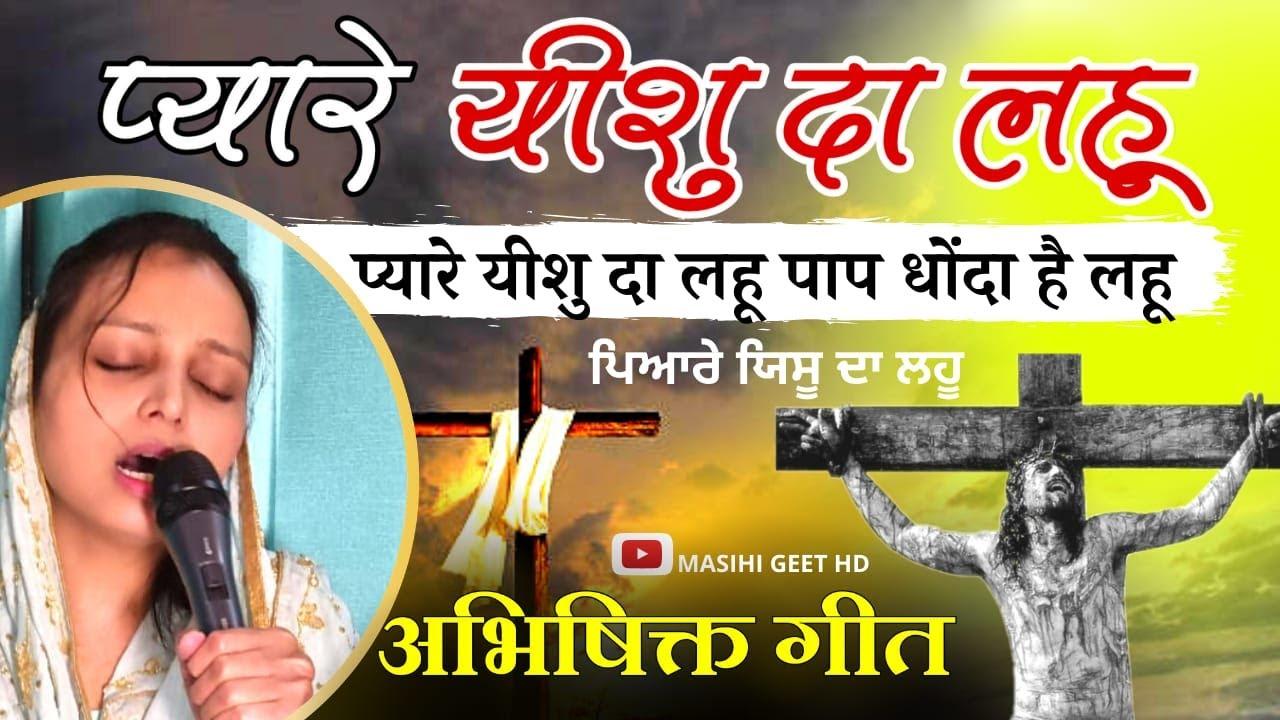 Pyaare Yeshu Da Lahoo | प्यारे यीशु दा लहू | यीशु दा लहू पाप धोंदा है लहू | With Pastor Deepti