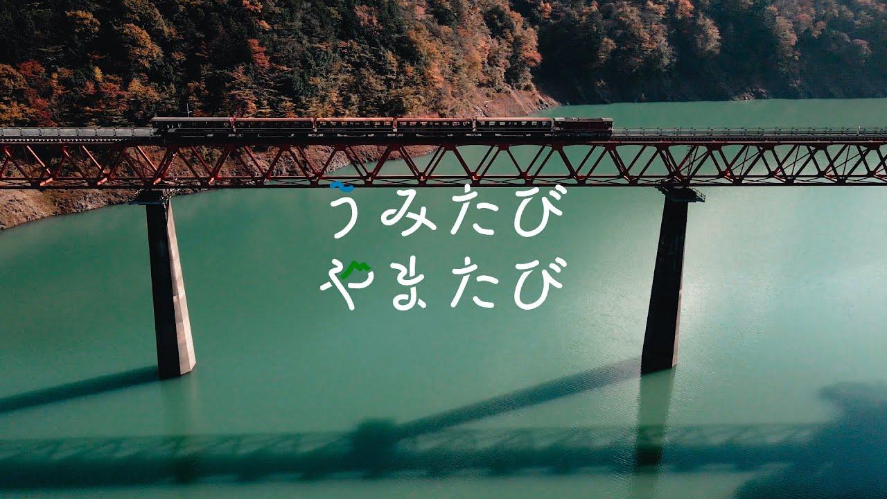 うみたび・やまたび(川根本町編)懐かしさに、会いにきて。静岡県焼津市・川根本町で味わう、どこか懐かしい癒しの旅。
