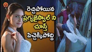 రెచ్చిపోయిన ప్రగ్యజైస్వాల్ ని చూస్తే పిచ్చెక్కిపోద్ది - Latest Telugu Movie Scene - Bhavani HD Movie