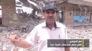 تقرير عن تجربة المجتمع المحلي �ي دعم التعليم - الحقب / دمت مدرسة السلام