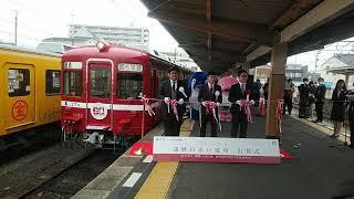 3/5 ことでん 還暦の赤い電車(1081F)出発式