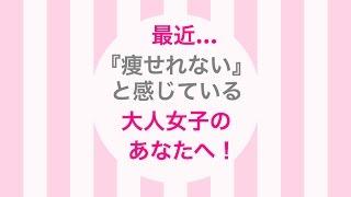 オトナ女子のダイエットでお悩みのあなたへ HP→http://www.heartrose.ne...