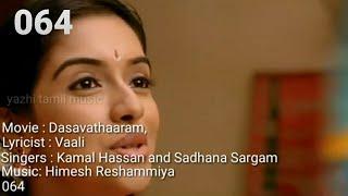 Mukundha Mukundha Krishna Tamil Lyrics Song