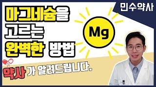 마그네슘을 고르는 완벽한 방법 (당뇨, 치매, 눈떨림등…
