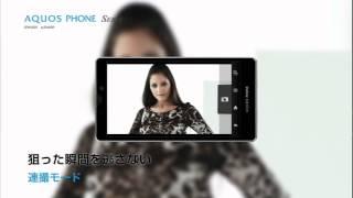 AQUOS PHONE SERIE 製品紹介動画