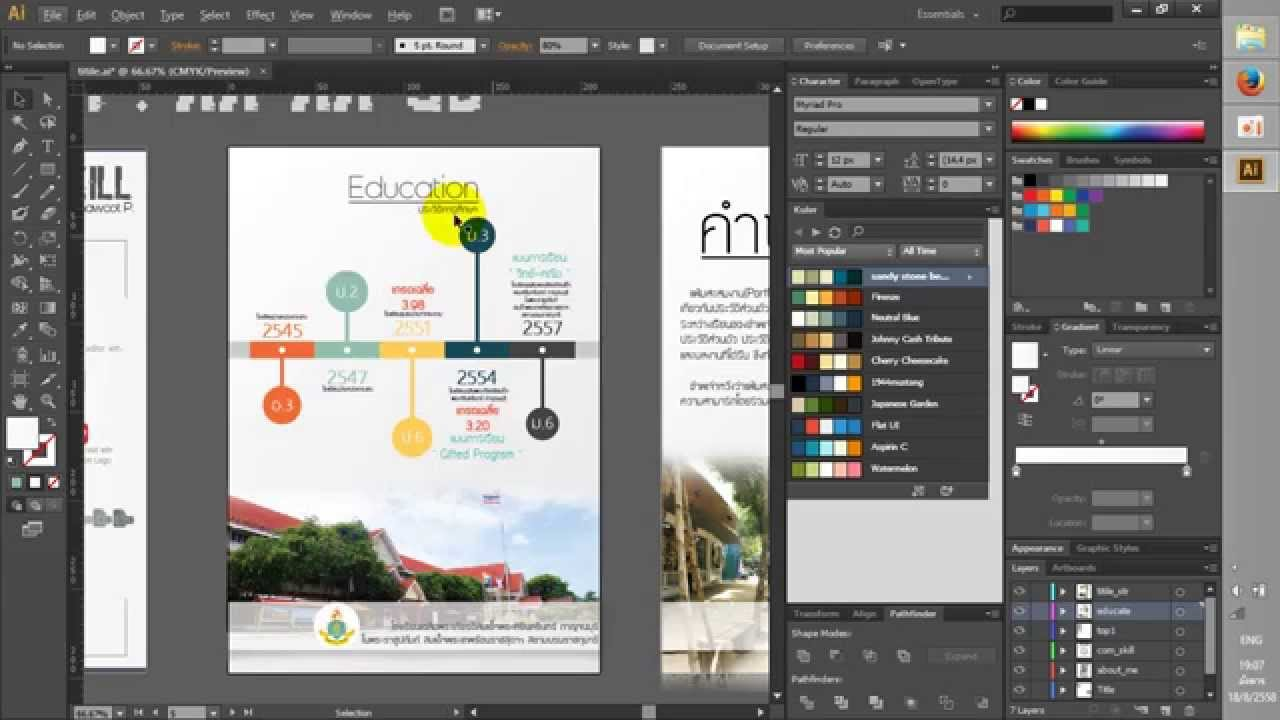 สอนทำ portfolio ด้วย illustrator ep2 workshop3