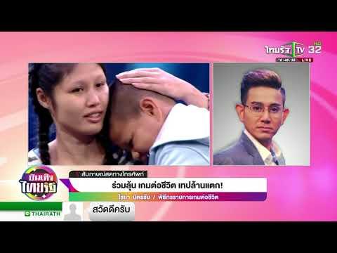 ร่วมลุ้น เกมตอชีวิต เทปล้านแตก!  | 20-05-61 | บันเทิงไทยรัฐ